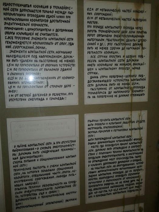 Kontaktinio tinklo reikalavimai rašyti ranka ir rusiškai.